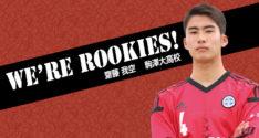 We're Rookies!~1年生たちの挑戦~<br>齋藤我空(駒澤大高校)
