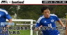 大学サッカーのすゝめ<br>関戸裕希(日本体育大学)