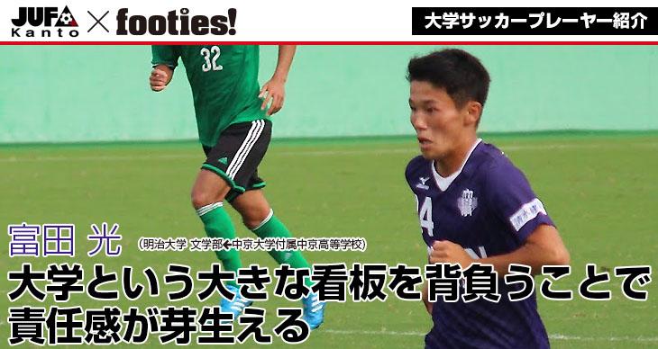 大学サッカーのすゝめ<br>富田 光(明治大学)