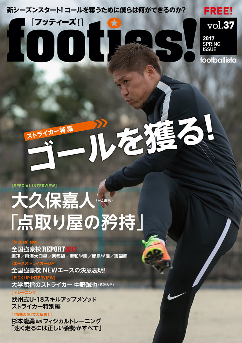 footies!vol.37<br>2017 SPRING ISSUE
