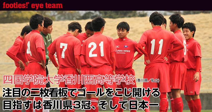 全国強豪校REPORT<br>四国学院大学香川西高等学校(香川県/私立)
