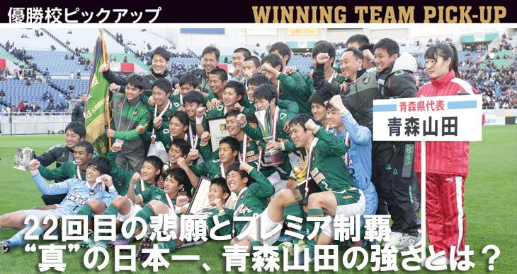 22回目の悲願とプレミア制覇<br>真の日本一、青森山田の強さとは?