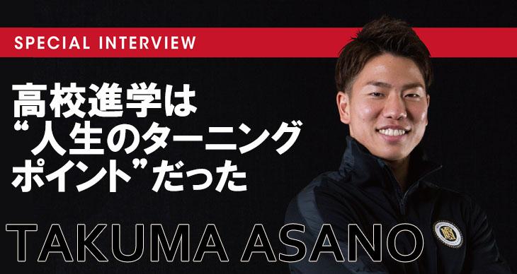 """浅野拓磨SPECIAL INTERVIEW<br>高校進学は""""人生のターニングポイント""""だった"""
