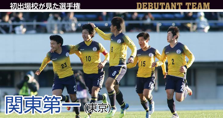 初出場校が見た選手権<br>関東第一(東京)