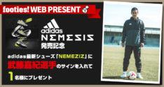 6月PRESENT<br>adidas最新シューズ「NEMEZIZ」に 武藤嘉紀選手のサインを入れて 1名様にプレゼント