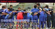 全国強豪校REPORT<br>日本体育大学柏高等学校(千葉県/私立)