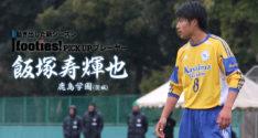 飯塚寿輝也(鹿島学園高校3年/MF)<br>正確なクロスとパスを武器に、チームを動かす中盤の要