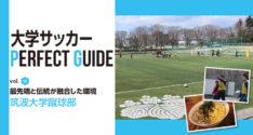 大学サッカー PERFECT GUIDE<br>「筑波大学蹴球部」