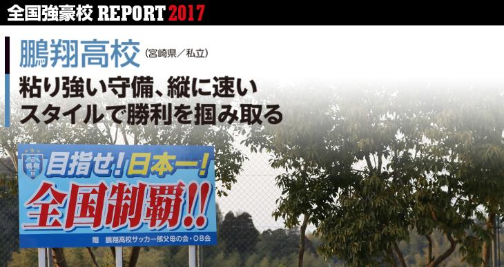 全国強豪校REPORT2017<br>鵬翔高校(宮崎県/私立)