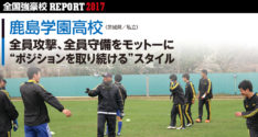 全国強豪校REPORT2017<br>鹿島学園高校(茨城県/私立)