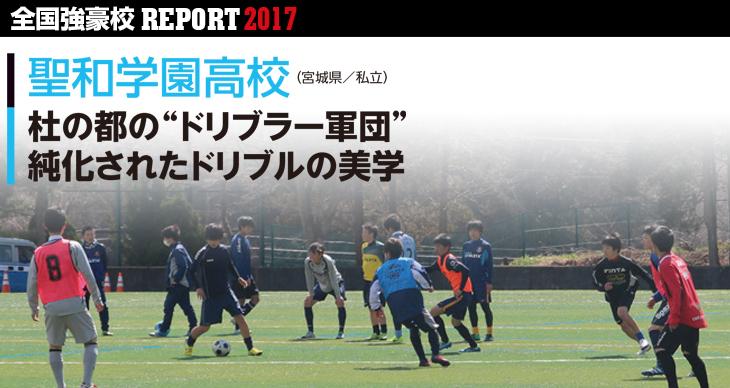 全国強豪校REPORT2017<br>聖和学園高校(宮城県/私立)