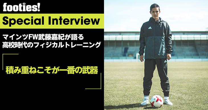 INTERVIEWマインツFW武藤嘉紀が語る高校時代のフィジカルトレーニング