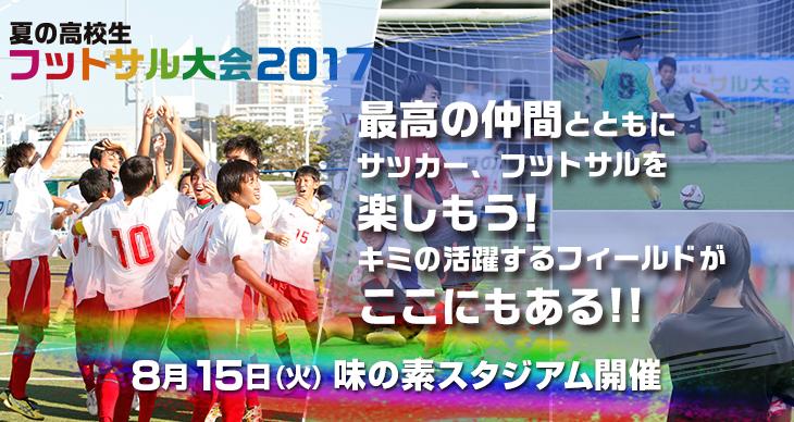 8月15日(火)開催!!夏の高校生フットサル大会2017の受付スタート!!
