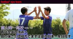 全国強豪校REPORT<br>富山第一高校(富山県/私立)