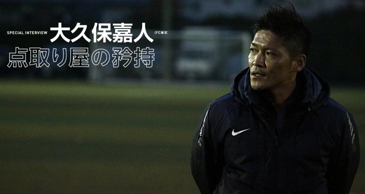 SPECIAL INTERVIEW<br>大久保嘉人(FC東京)「点取り屋の矜持」