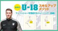U-18スキルアップメソッド<br>フィニッシャーを育成するトレーニング〈前編〉