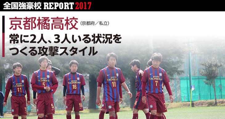 全国強豪校REPORT2017<br>京都橘高校(京都府/私立)