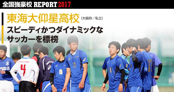 全国強豪校REPORT2017<br>東海大仰星高校(大阪府/私立)