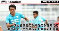 大学サッカーのすゝめ<br>小笠原佳祐(筑波大学)