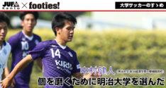 大学サッカーのすゝめ<br>中村健人(明治大学)