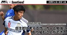 大学サッカーのすゝめ<br>高橋宏季(東洋大学)
