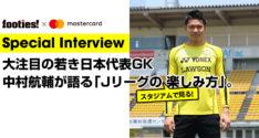 大注目の若き日本代表GK 中村航輔が語る「Jリーグの楽しみ方」。