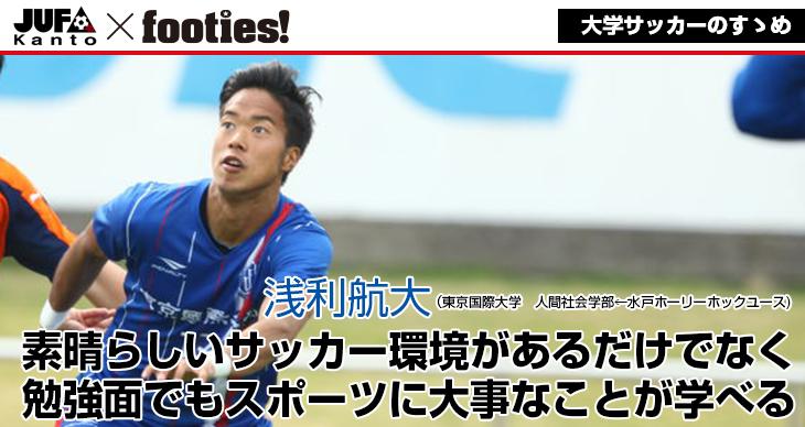 大学サッカーのすゝめ<br>浅利航大(東京国際大学)