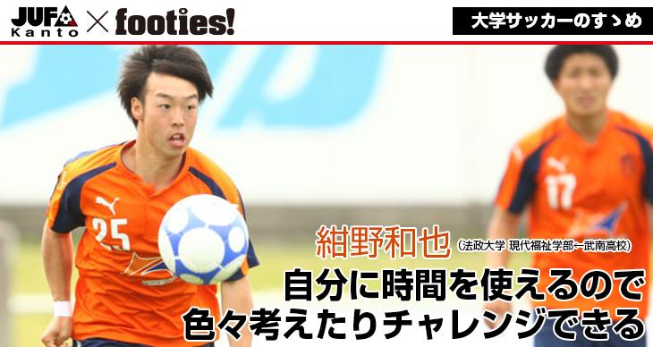大学サッカーのすゝめ<br>紺野和也(法政大学)