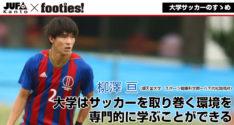 大学サッカーのすゝめ<br>柳澤 亘(順天堂大学)