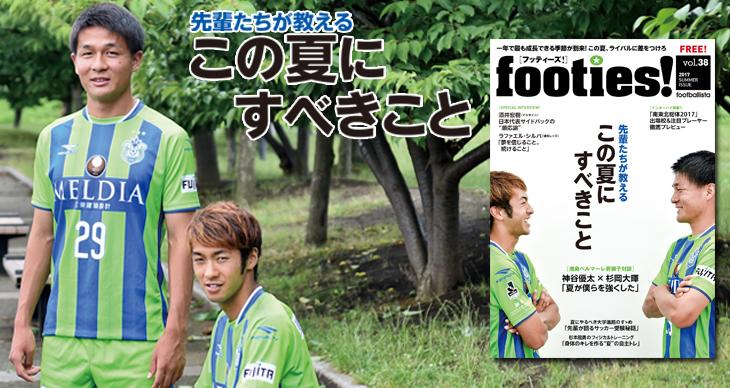 footies!vol.38 2017 SUMMER ISSUE
