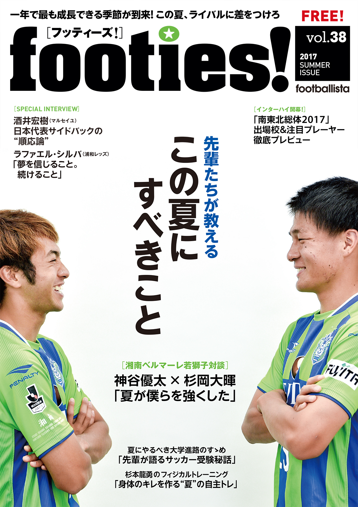 footies!vol.38<br>2017 SUMMER ISSUE