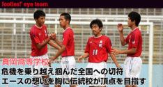 全国強豪校REPORT<br>真岡高等学校(栃木県/公立)