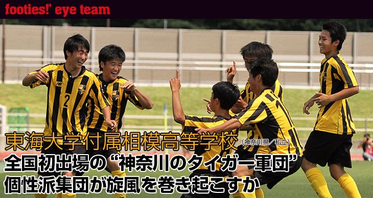 全国強豪校REPORT<br>東海大学付属相模高等学校(神奈川県/私立)