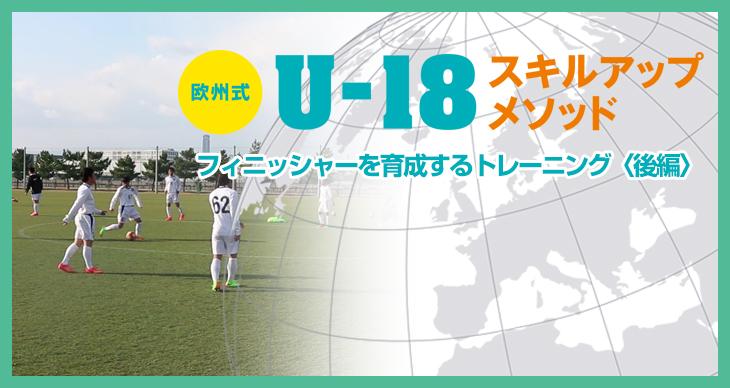U-18スキルアップメソッド<br>フィニッシャーを育成するトレーニング〈後編〉