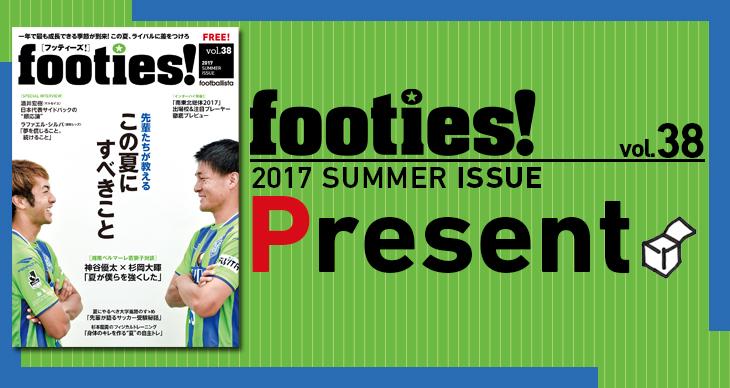 footies! vol.38 2017 SUMMER ISSUE PRESENT