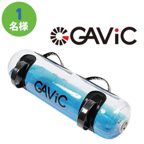 GAVIC「ウォーターバッグ」