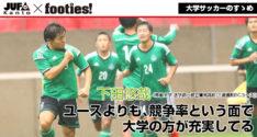大学サッカーのすゝめ<br>下田悠哉(専修大学)