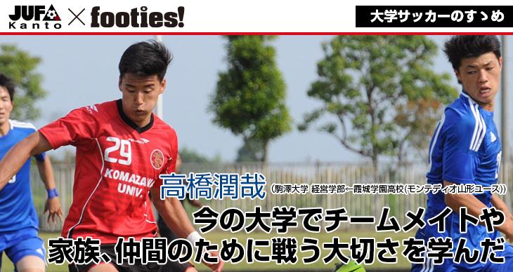 大学サッカーのすゝめ<br>高橋潤哉(駒澤大学)