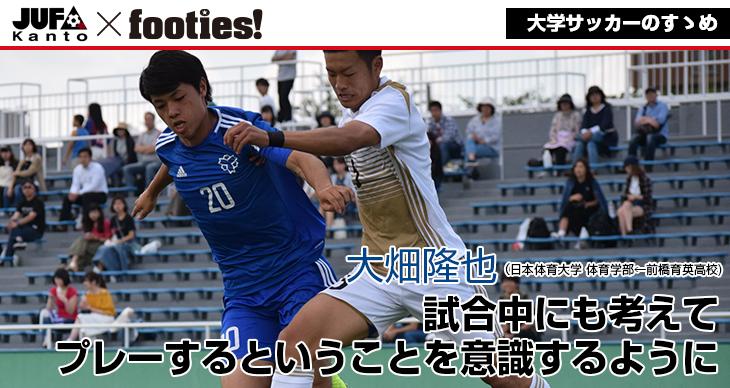 大学サッカーのすゝめ<br>大畑隆也(日本体育大学)
