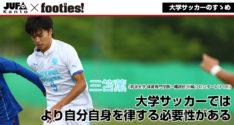 大学サッカーのすゝめ<br>三笘薫(筑波大学)