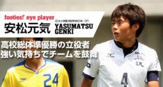 安松元気(日本大学藤沢高等学校3年/DF)<br>高校総体準優勝の立役者 強い気持ちでチームを鼓舞
