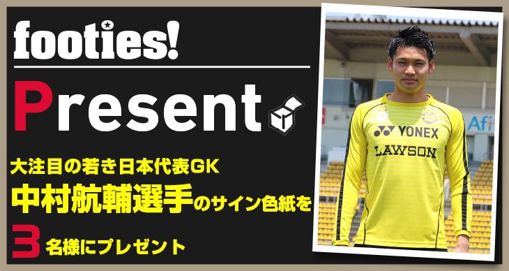 大注目の若き日本代表GK 中村航輔選手のサイン色紙を3名様にプレゼント