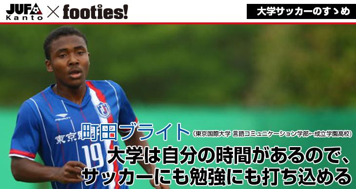 大学サッカーのすゝめ<br>町田ブライト(東京国際大学)