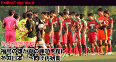 全国強豪校REPORT<br>尚志高等学校(福島県/私立)