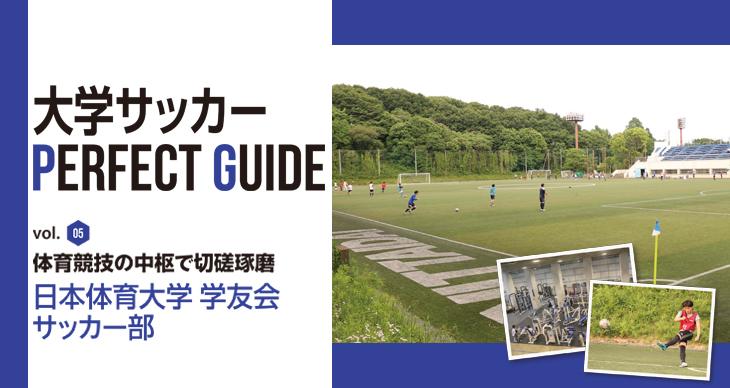 大学サッカー PERFECT GUIDE<br>「日本体育大学 学友会 サッカー部」