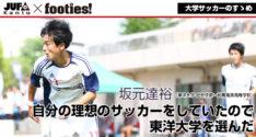 大学サッカーのすゝめ<br>坂元達裕(東洋大学)