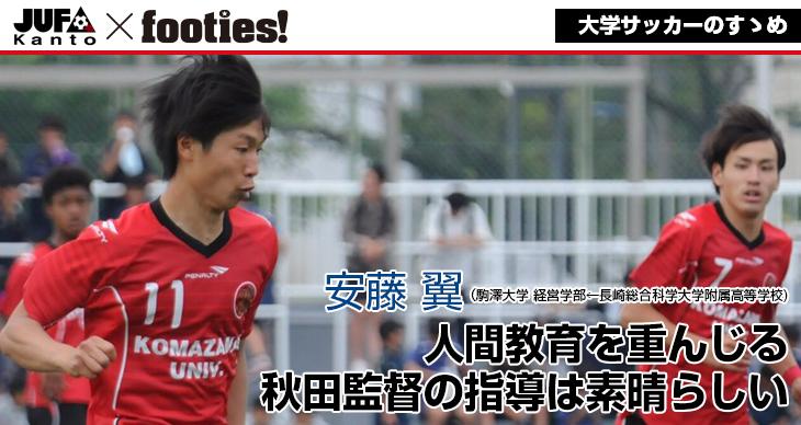 大学サッカーのすゝめ<br>安藤 翼(駒澤大学)