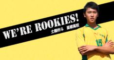 We're Rookies!~1年生たちの挑戦~<br>土橋柊斗(星稜高校)