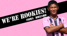 We're Rookies!~1年生たちの挑戦~<br>行田啓斗(宮崎日大高校)