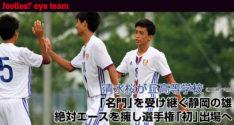全国強豪校REPORT<br>清水桜が丘高等学校(静岡県/公立)